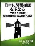 日本に関税撤廃を求める TPP日米攻防、参加国識者が語る打開への道 (朝日新聞デジタルSELECT)