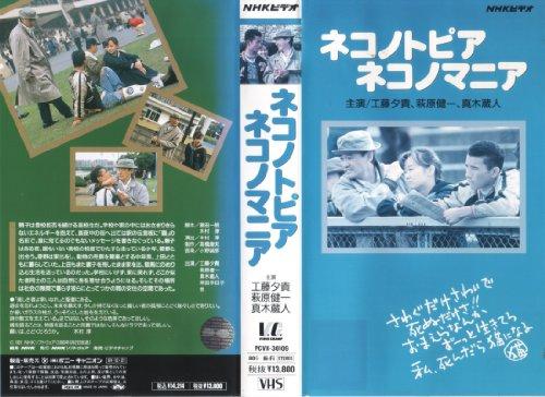 ネコノトピア・ネコノマニア [VHS]
