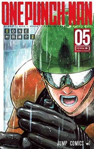 ワンパンマン 5 (ジャンプコミックス)の詳細を見る