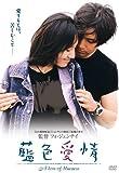 藍色愛情 Love is blueness [DVD]