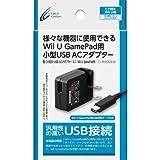 CYBER ・ USB ACアダプター ミニ (Wii U GamePad 用) ブラック