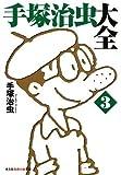 手塚治虫大全〈3〉 (光文社知恵の森文庫)