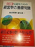 日経を読むための経営学の基礎知識