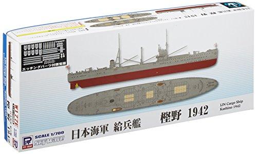 ピットロード 1/700 日本海軍給兵艦 樫野 1942 エッチングパーツ付