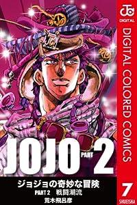 ジョジョの奇妙な冒険 第2部 カラー版 7 (ジャンプコミックスDIGITAL)
