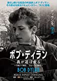 ボブ・ディラン・ドキュメンタリー・シリーズ VOL.1 我が道は変る ~1961-1...[DVD]