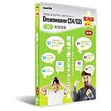 ウォンツ Dreamweaver CS4/CS5 実用編 第2講