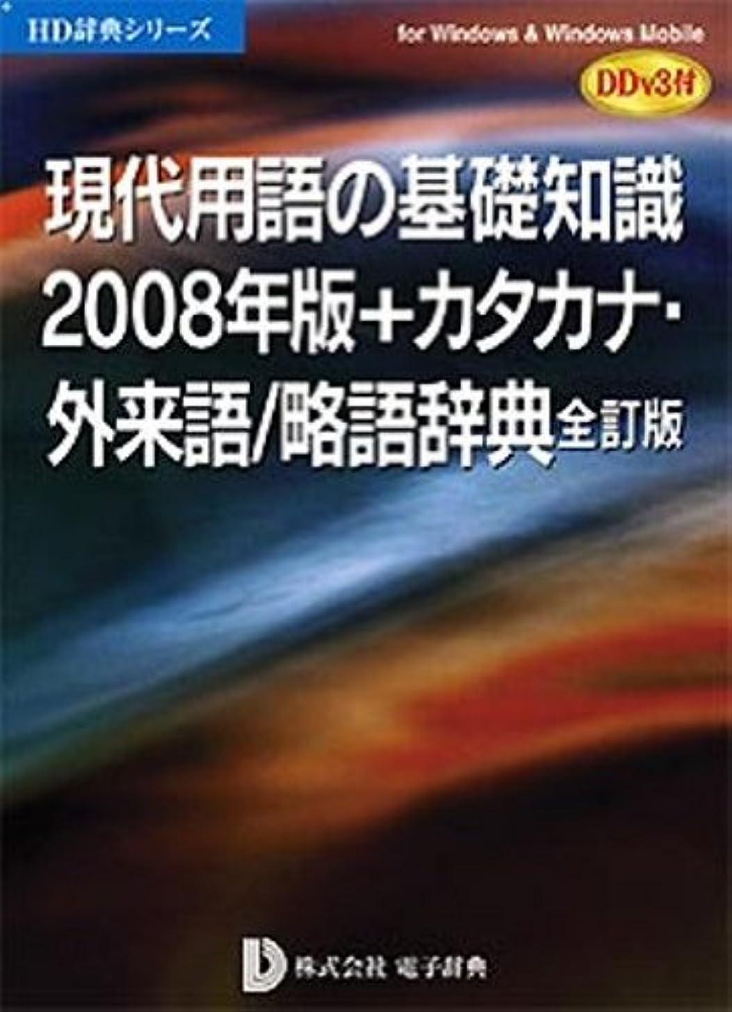 シールド治世動現代用語の基礎知識2008年版+カタカナ?外来語/略語辞典 DDv3付き アカデミック
