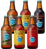 志賀高原ビール クラフトビール 飲み比べセット 6本 ビールセット 玉村本店 長野県 地ビール