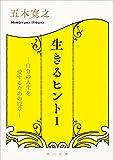生きるヒント ―自分の人生を愛するための12章― (角川文庫)