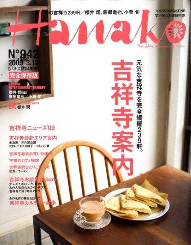 Hanako (ハナコ) 2009年 3/12号 [雑誌]の詳細を見る