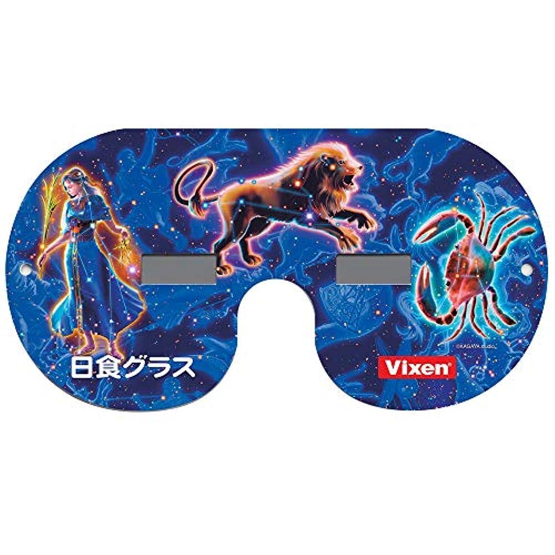 サイクルオートマトンかかわらずビクセン 日食グラス KAGAYAデザイン(12星座 春)