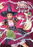 『ももクロChan』第6弾 バラエティ少女とよばれて DVD 第29集~魔法の国のク...[DVD]