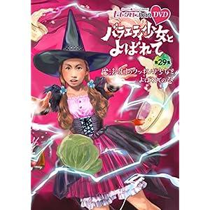 「ももクロChan」第6弾『バラエティ少女とよばれて』第29集~魔法の国のクッキング少女とよばれての巻~ [DVD]