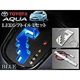 LEDシフトイルミネーションセット アクア 専用  ブルー  シフトポジション付き