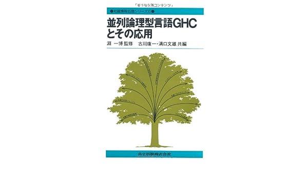 並列論理型言語GHCとその応用 (...