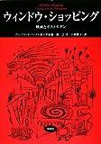 ウィンドウ・ショッピング―映画とポストモダン (松柏社叢書―言語科学の冒険) 画像
