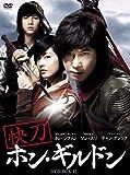 快刀ホン・ギルドン DVD-BOX II[DVD]