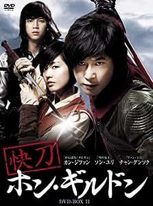 快刀ホン・ギルドン BOX-II [DVD]