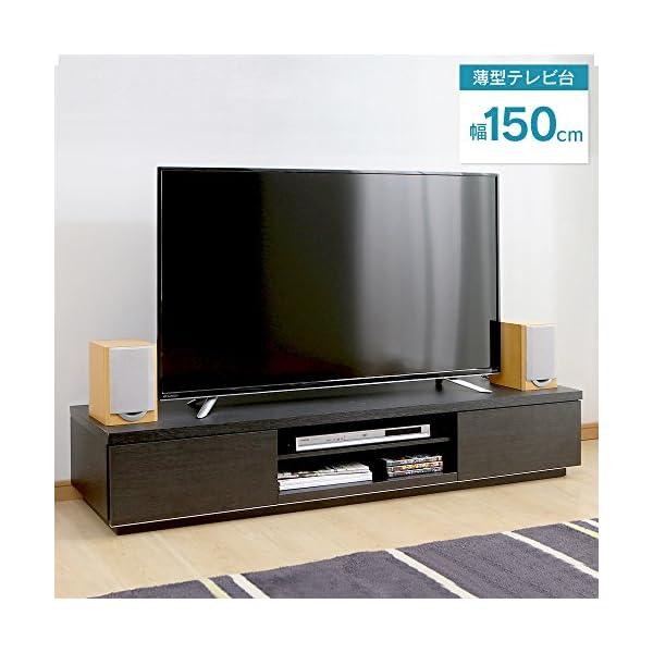 アイリスオーヤマ テレビ台 ブラック 幅150...の紹介画像2