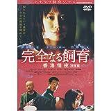 完全なる飼育 香港情夜 完全版 ( レンタル専用盤 ) APD-1009