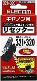 エレコム 詰め替えインク キャノン BCI-321 BCI-320 リセッター THC-321RESETN