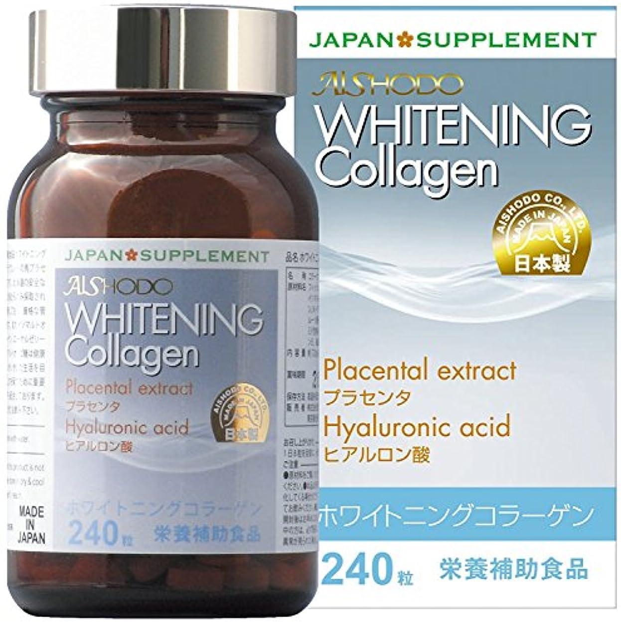 とんでもない垂直もっと【日本製】Whitening Collagen (ホワイトニングコラーゲン)240粒 プラセンタ / ヒアルロン酸 / ローヤルゼリー配合 サプリメント