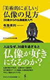 「美術的に正しい」仏像の見方 -30歳からの仏像鑑賞入門- (ワニブックスPLUS新書)