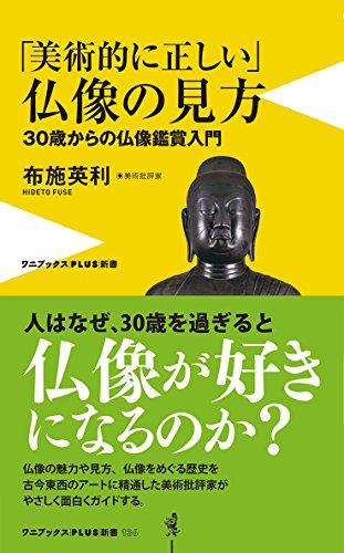 「美術的に正しい」仏像の見方 -30歳からの仏像鑑賞入門- (ワニブックスPLUS新書)の詳細を見る