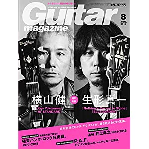 Guitar magazine (ギター・マガジン) 2018年 8月号 [雑誌]
