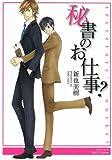 秘書のお仕事? (ミリオンコミックス  Hertz Series 106)