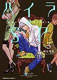 ハイラのSP ‐龍伐庁調査執行部第3課‐ (3) (角川コミックス・エース)
