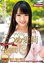スーパーアイドル なつめ愛莉 完全コンプリートBEST 4時間 / million(ミリオン) DVD
