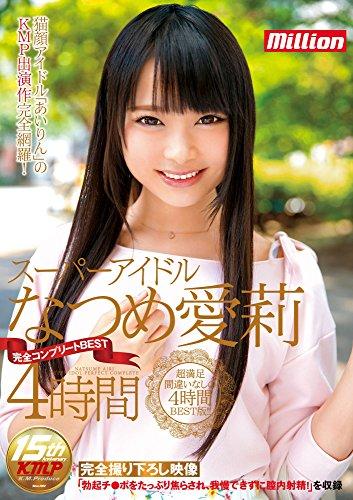 スーパーアイドル なつめ愛莉 完全コンプリートBEST 4時間 / million(ミリオン) [DVD]