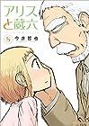 アリスと蔵六 第8巻