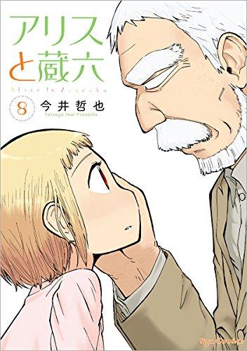 アリスと蔵六 8 (リュウコミックス)