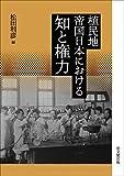 植民地帝国日本における知と権力