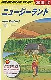 C10 地球の歩き方 ニュージーランド 2016~2017