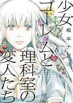 [榎本 ナリコ]の少女ゴーレムと理科室の変人たち (Nemuki+コミックス)