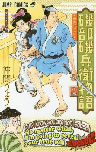 磯部磯兵衛物語~浮世はつらいよ~ 14 (ジャンプコミックス)