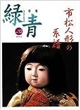 骨董緑青〈12〉特集・市松人形の系譜