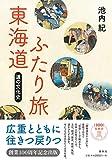 「東海道ふたり旅: 道の文化史」販売ページヘ