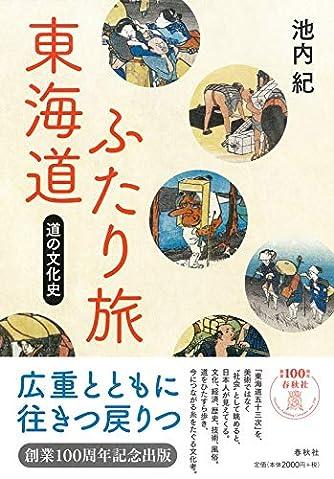 東海道ふたり旅: 道の文化史