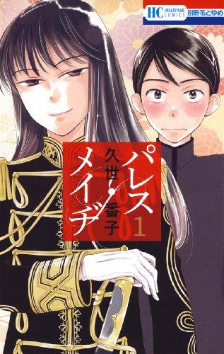 パレス・メイヂ 1 (花とゆめコミックス)