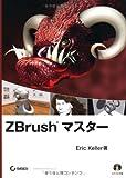 ZBrush マスター (DVD付)