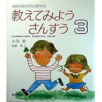 教えてみようさんすう〈3〉はんぱの数をどう表わす 多位数のわりざん 小数・分数 (算数が心配な子どもと親の本)