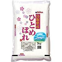 【精米】鳥取県産 白米 ひとめぼれ 5kg 平成29年産