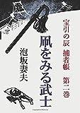 宝引の辰 捕者帳 第二巻 凧をみる武士
