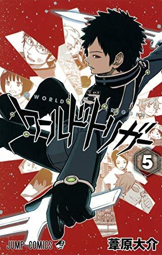 ワールドトリガー 5 (ジャンプコミックス)の詳細を見る