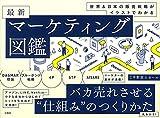 世界&日本の販売戦略がイラストでわかる 最新マーケティング図鑑